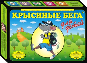 Крысиные бега для детей 3D